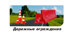 Rotomolding, rotation molding, polyethylene processing, Road traffic separators