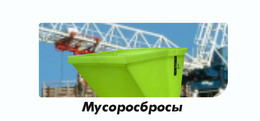 Rotomolding, rotation molding, polyethylene processing, Plastic garbage dumpers for building
