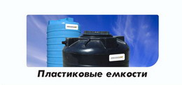 Rotomolding, rotation molding, polyethylene processing, Fuel and water capacities and tanks