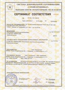 Plastic debris chute sertificate